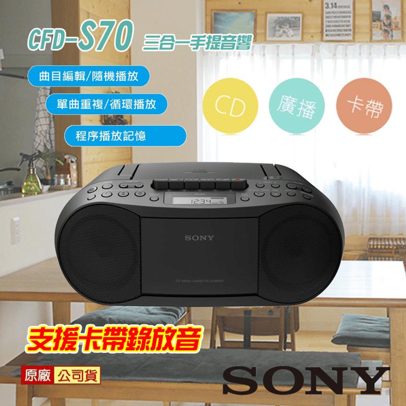 【SONY】三合一手提音響CFD-S70