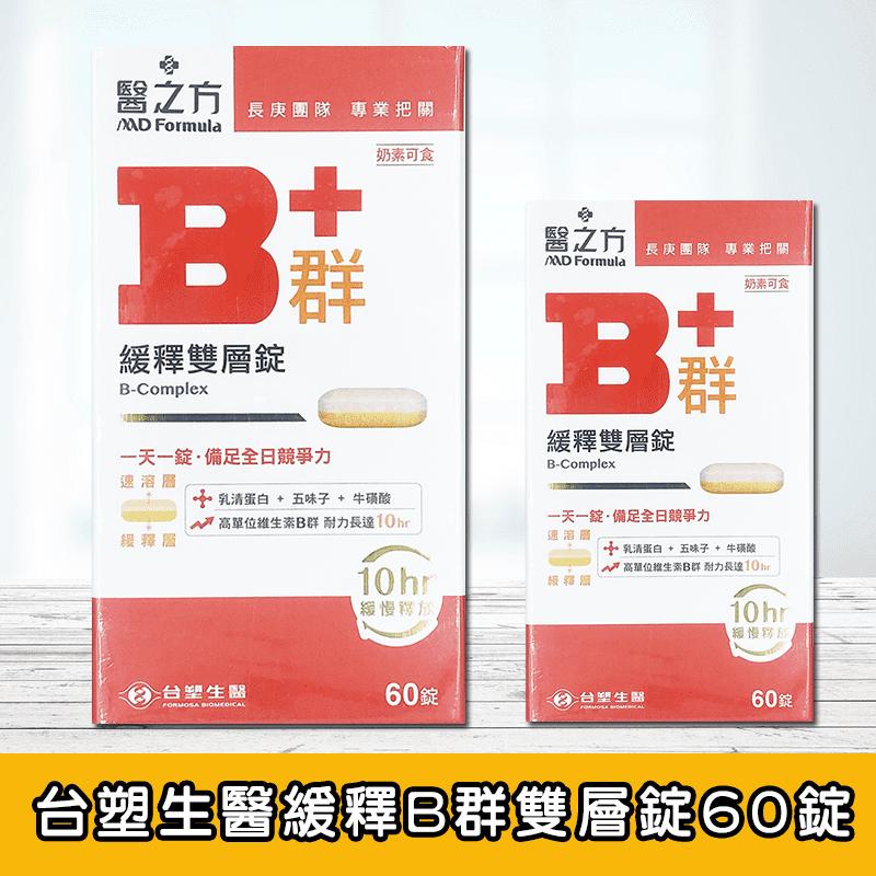 【台塑生醫醫之方】緩釋B群雙層錠(2 瓶)