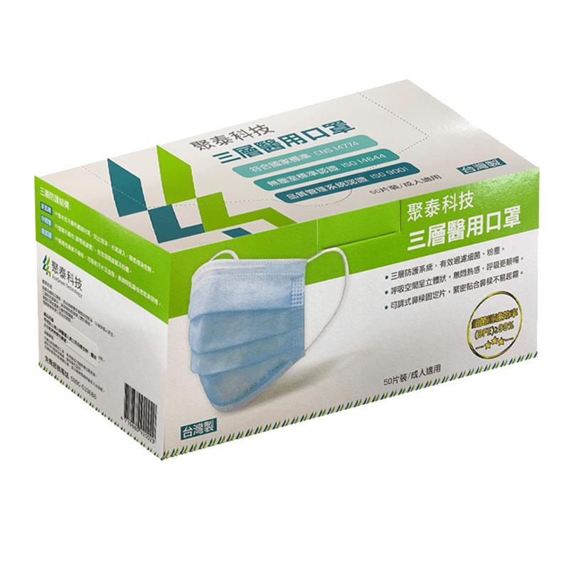 【聚泰】三層醫用口罩 政府雙鋼印 天空粉 50入/盒