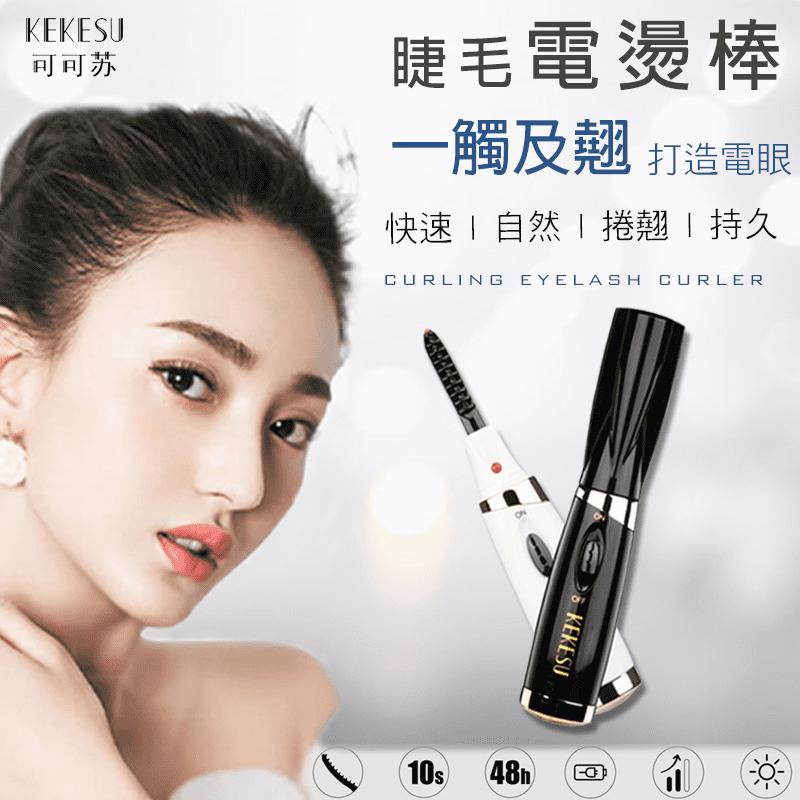 KEKESU可可蘇 電眼睫毛電燙棒(KU-D1811/KU-D1801)