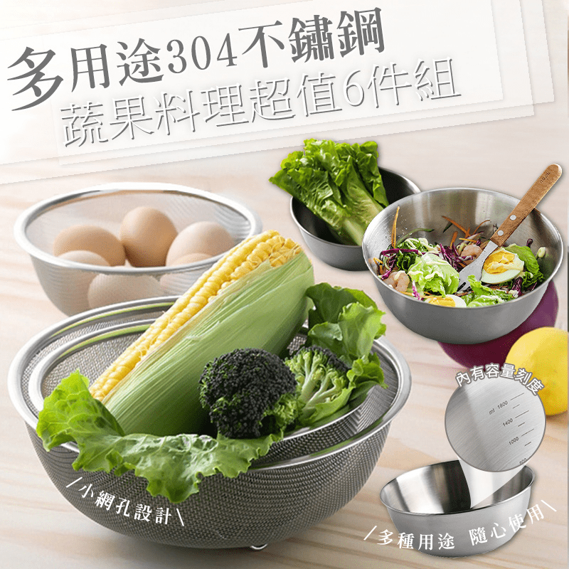 多用途304不鏽鋼蔬果調理盆瀝水籃6件組