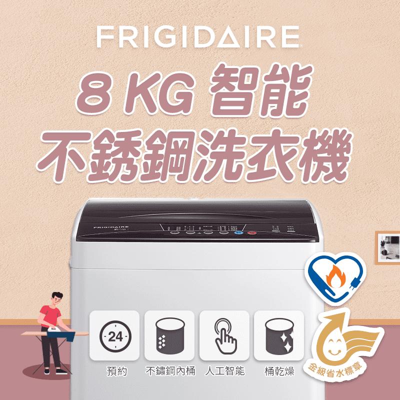 【!Frigidaire 富及第】8kg 智能不銹鋼洗衣機FAW-0805J