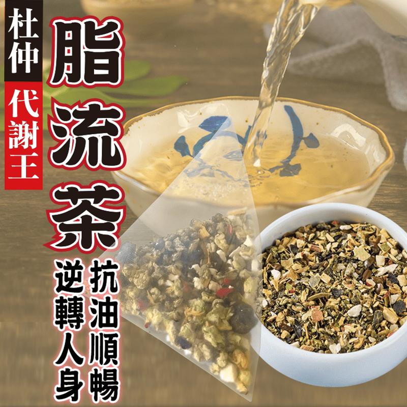 【蔘大王】代謝王杜仲脂流茶(立體透明茶包)