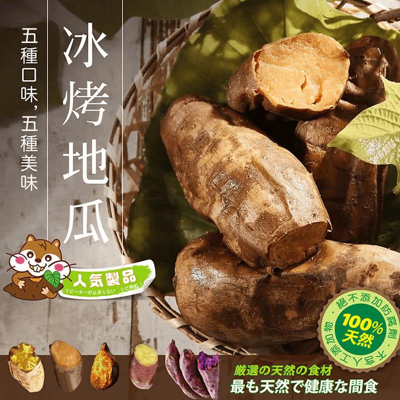 北灣食品冰烤地瓜王五色地瓜(2 包)