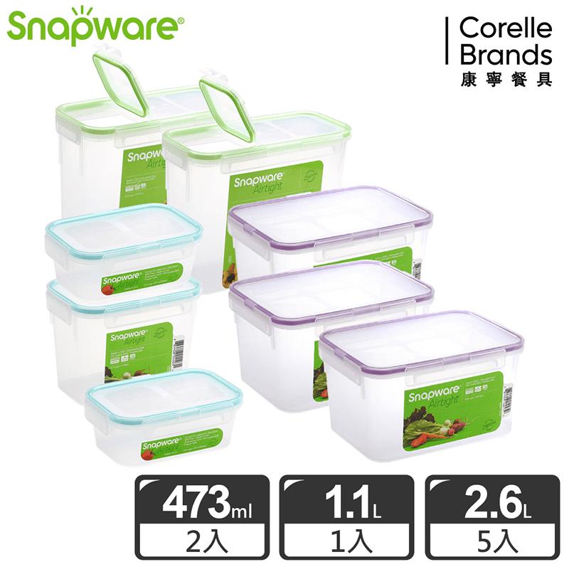 CORELLE康寧【Snapware 康寧密扣】氣密式保鮮盒超值組