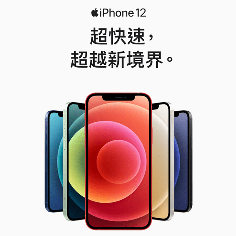 【Apple 蘋果】iPhone 12 256G(6.1吋)