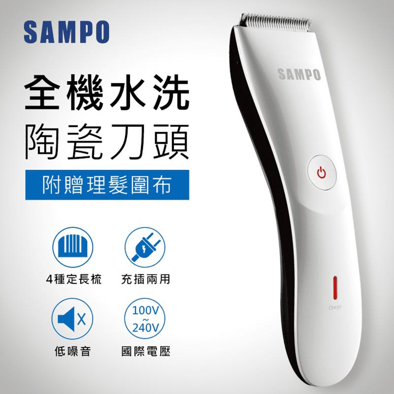 SAMPO 聲寶 陶瓷刀頭電動理髮器(EG-Z1809CL)
