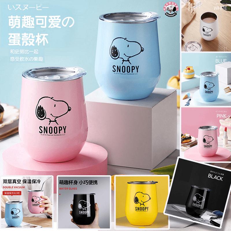 【SNOOPY 史努比】史努比不銹鋼蛋殼水杯 咖啡杯 簡約時尚超可愛