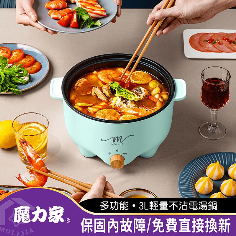 【MOLIJIA 魔力家】M22多功能不沾電火鍋3L(電湯鍋/料理鍋/快煮鍋)