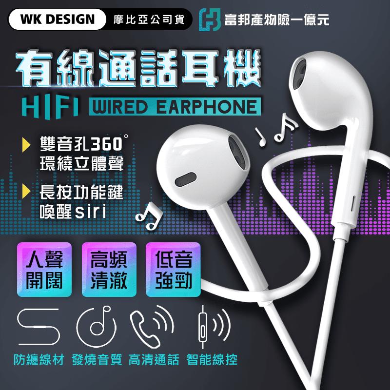 【WK】白鹿系列 for iPhone Lightning 有線音樂通話耳機