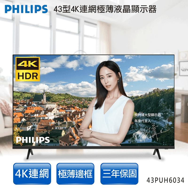 【Philips 飛利浦】43型4K連網極薄液晶顯示器+視訊盒(43PUH603