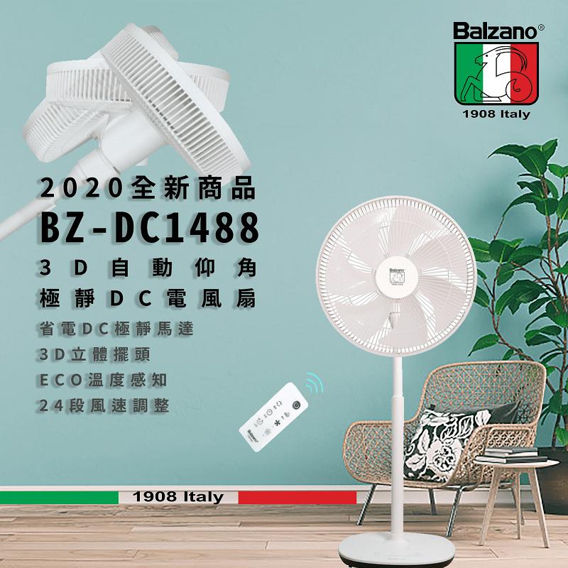 【Balzano】14吋DC電風扇 電扇/直立扇/極靜音省電/BZ-DC1488