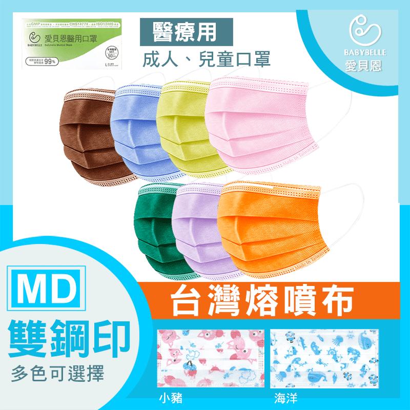 【愛貝恩】台灣製雙鋼印醫療口罩(成人兒童)