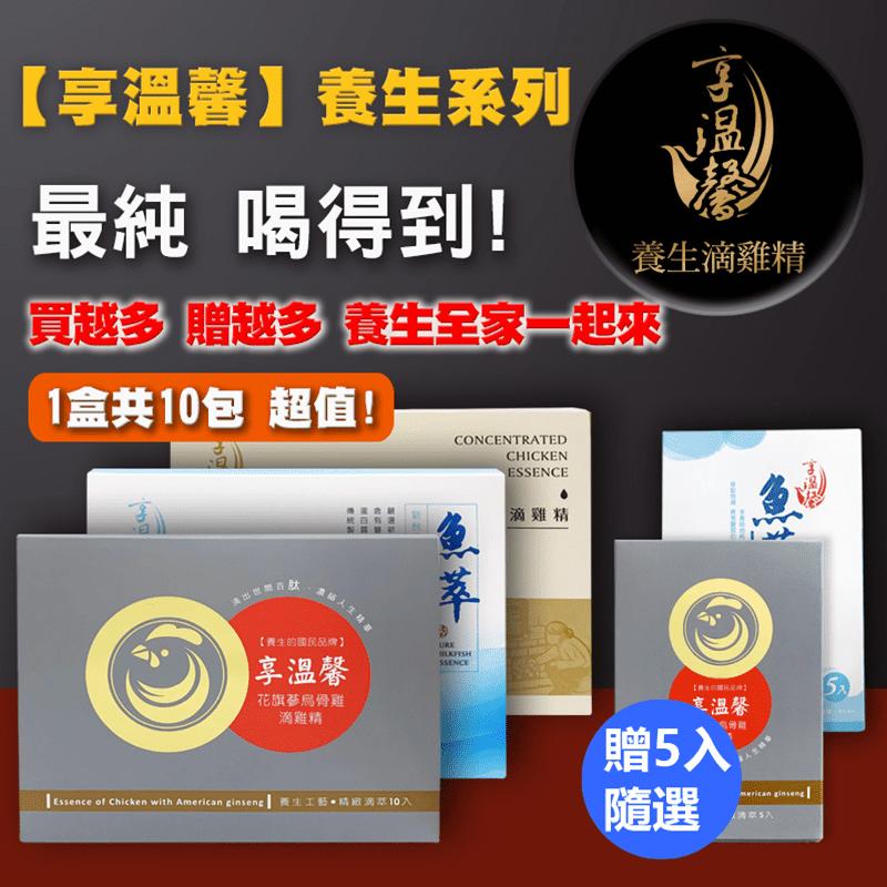 【享溫馨】養生滴萃系列禮盒組/雞精/魚精(1盒15入/1包60ml)
