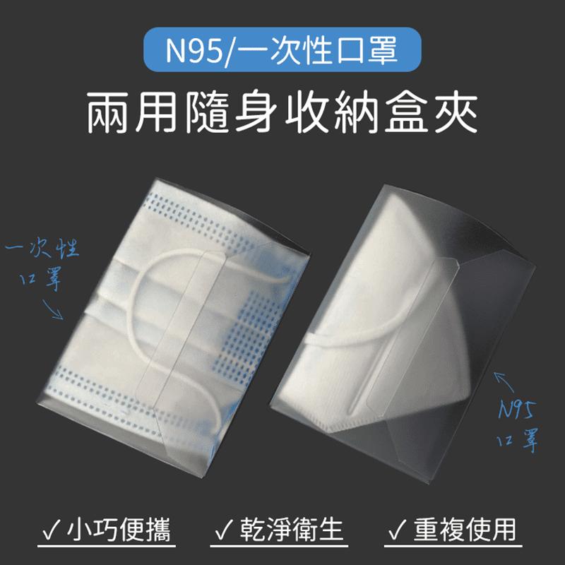 N95/一次性口罩收納盒夾