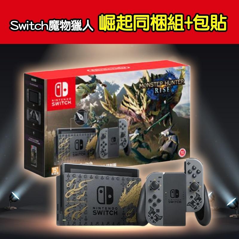 NS Switch 現貨 魔物獵人崛起 主機  魔物獵人同捆主機 台灣公司貨