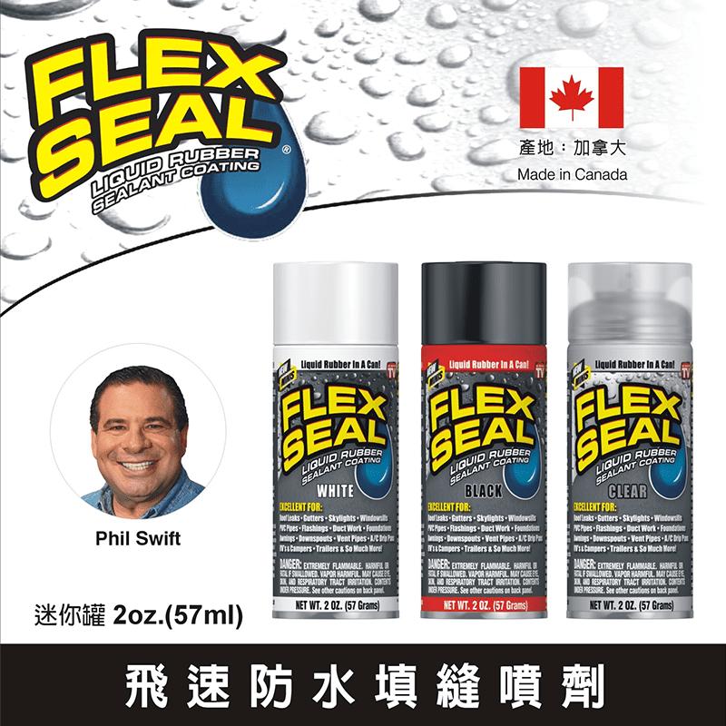 Flex Seal飛速防水填縫噴劑迷你罐