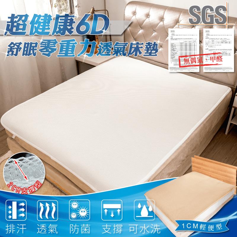 格藍 舒眠6D透氣涼床墊/坐墊 單人床墊 雙人床墊