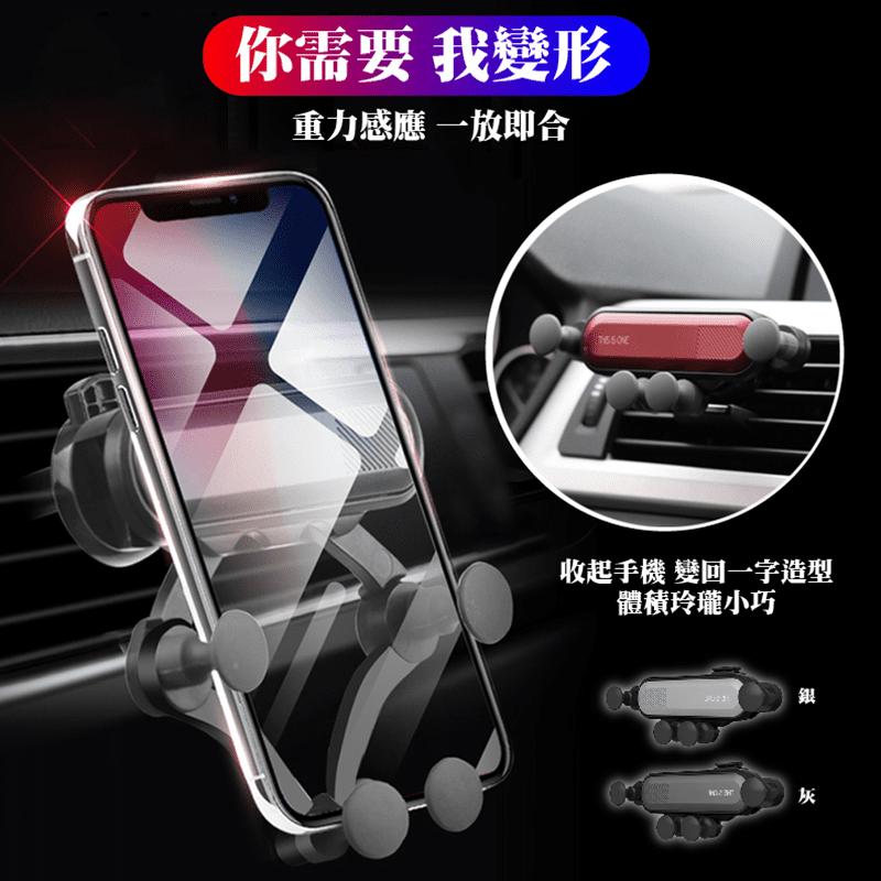 重力式五點撐托 高質感一字隱形車架 車用手機支架
