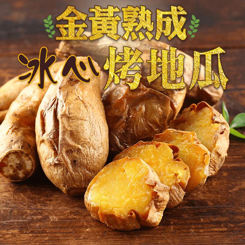 金黃熟成冰心烤地瓜(4 包)