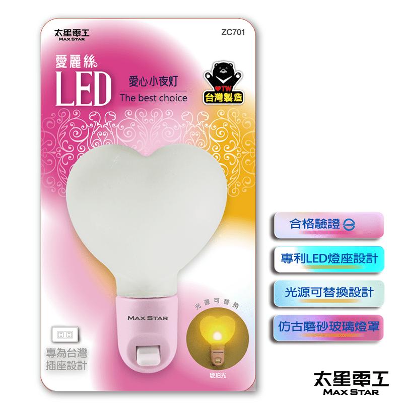 【太星電工】愛麗絲LED小夜燈ZC70系列