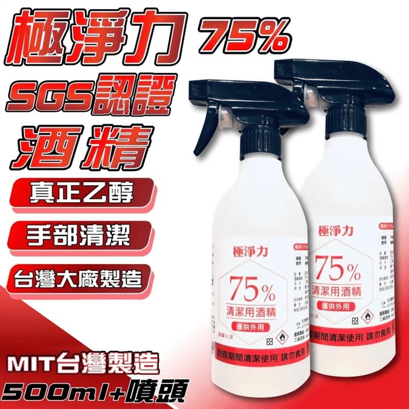極淨力75%清潔用酒精4000ml 2000ml 500ml+噴頭