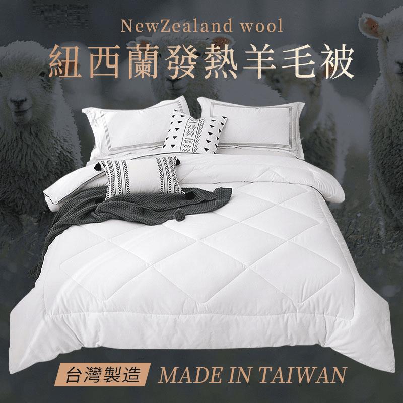超暖雙人紐西蘭羊毛被