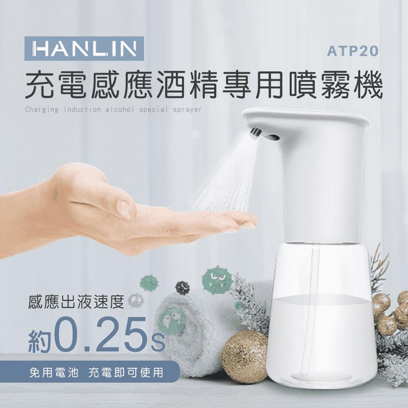 【HANLIN】充電感應酒精專用噴霧機 (ATP20)