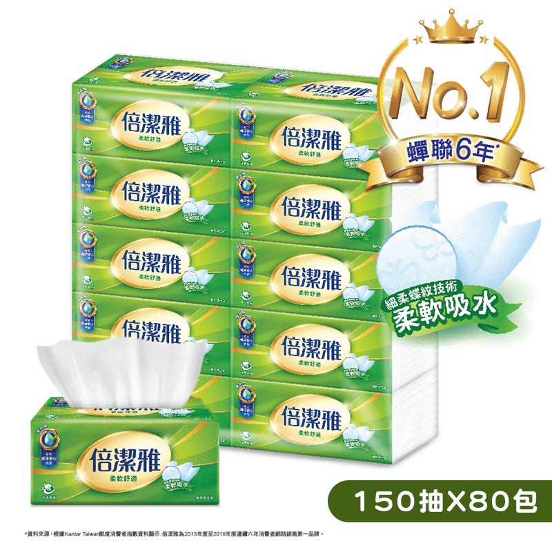 倍潔雅柔軟舒適抽取式衛生紙(150抽80包/箱)T1A5BY-I1
