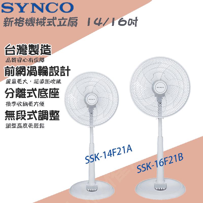【SYNCO新格】16吋3段速機械式電風扇 SSK-16F21B