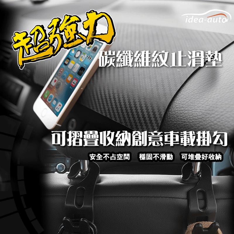 【日本idea-auto】超強力碳纖維紋止滑墊