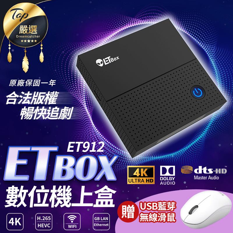 【ETBOX】數位電視盒套裝組 ET912
