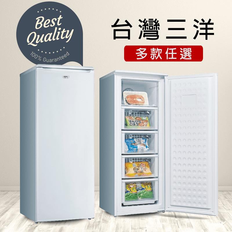 【台灣三洋Sanlux】250公升直立式冷凍櫃 SCR-250F