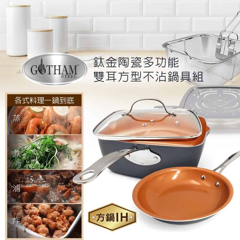 鈦金陶瓷IH多功能24cm方型不沾鍋具組