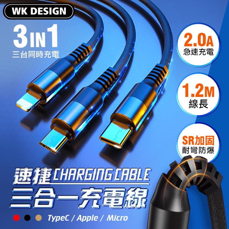 WK速捷三合一數據充電線WDC-125