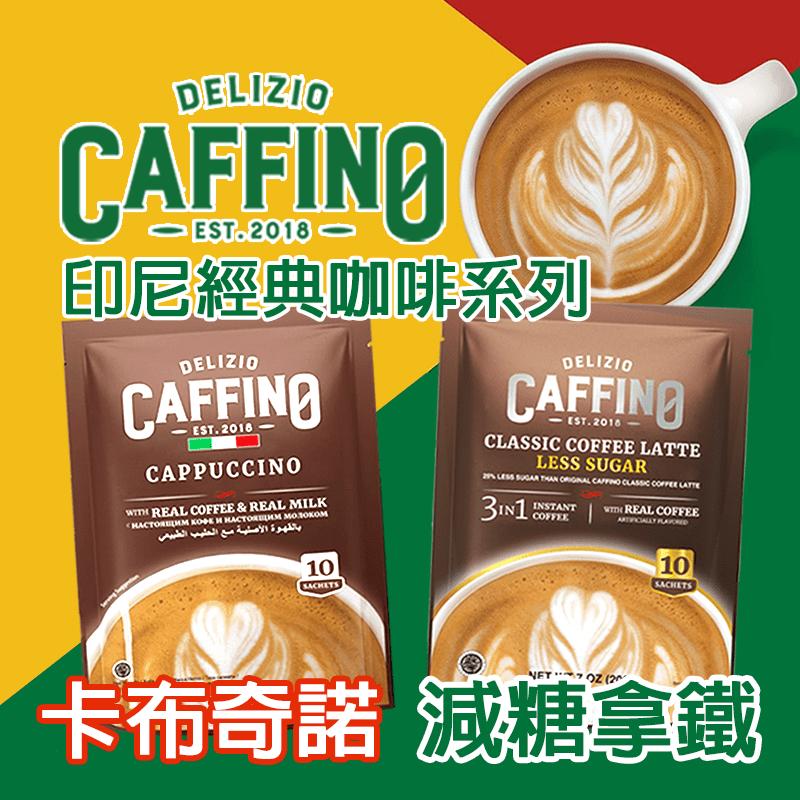 【CAFFINO】印尼咖啡 經典拿鐵/卡布其諾/黑咖啡 (10入/袋)