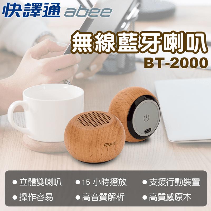 【Abee 快譯通】立體雙聲道藍牙喇叭組(BT-2000)