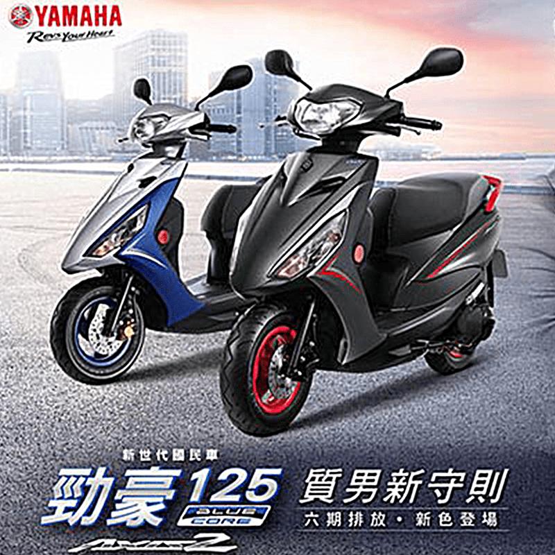 【YAMAHA 山葉】AXIS-Z 勁豪125-7期碟煞-2020年(24期-現