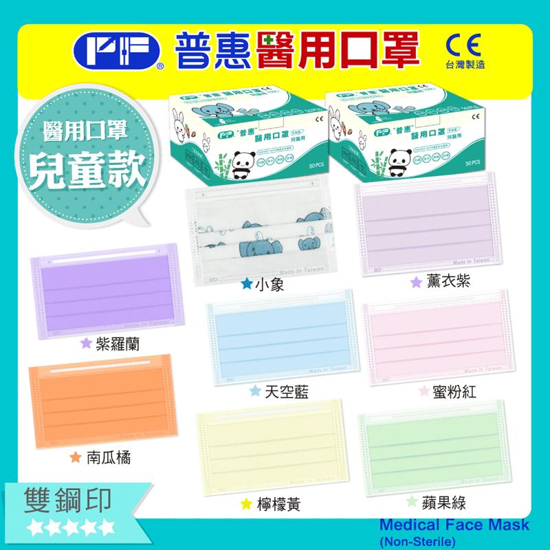 【普惠】兒童醫用平面雙鋼印口罩 50片/盒
