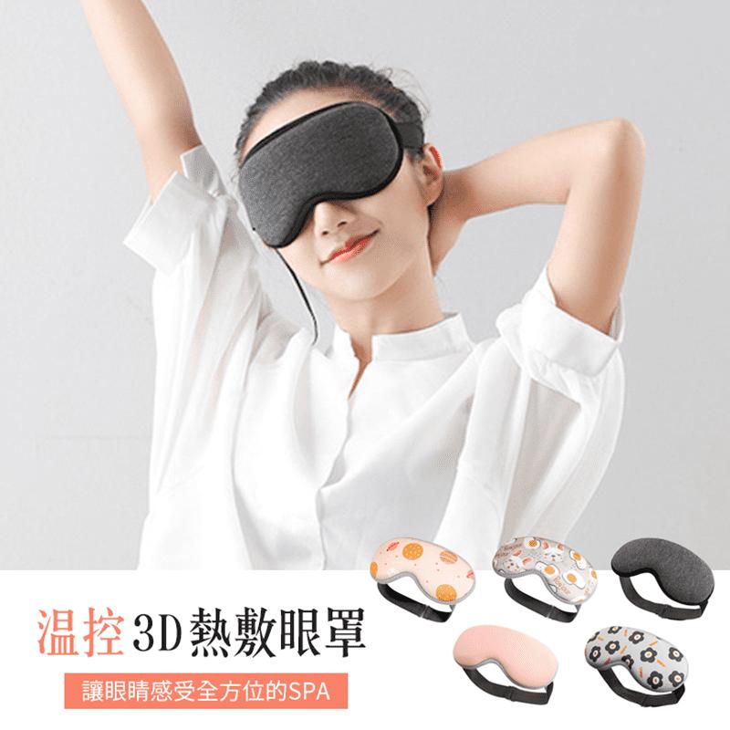【好旅行】溫控3D熱敷眼罩