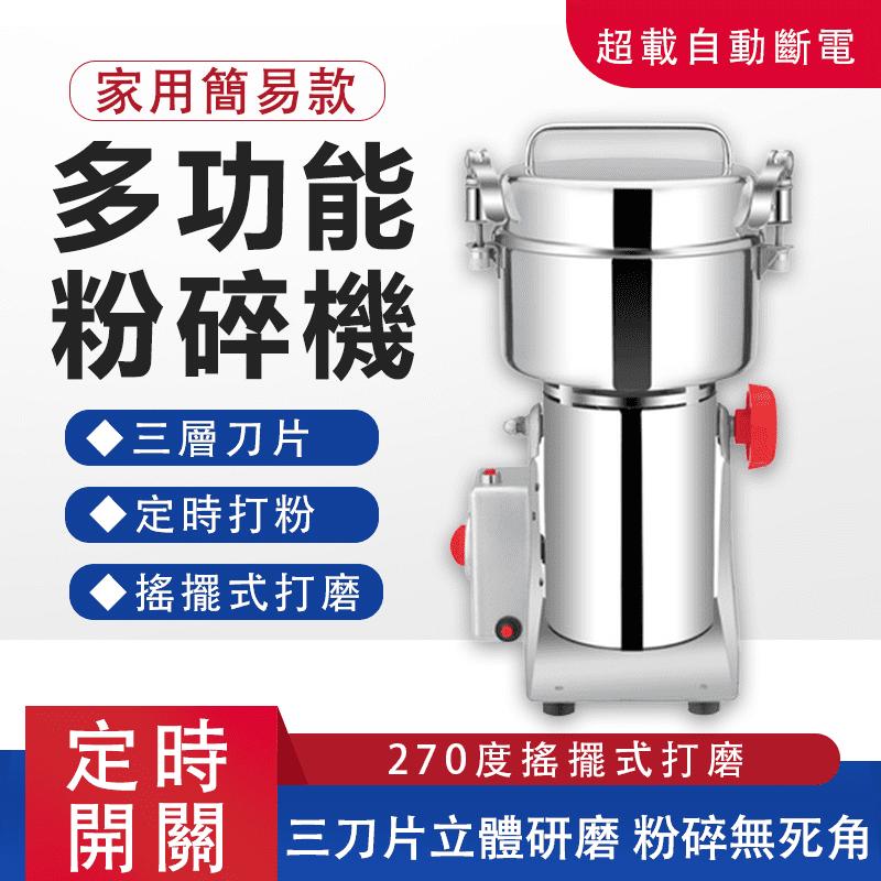110v不鏽鋼磨粉機 2500克大容量商用打粉機(JK-800g)直立式研磨機
