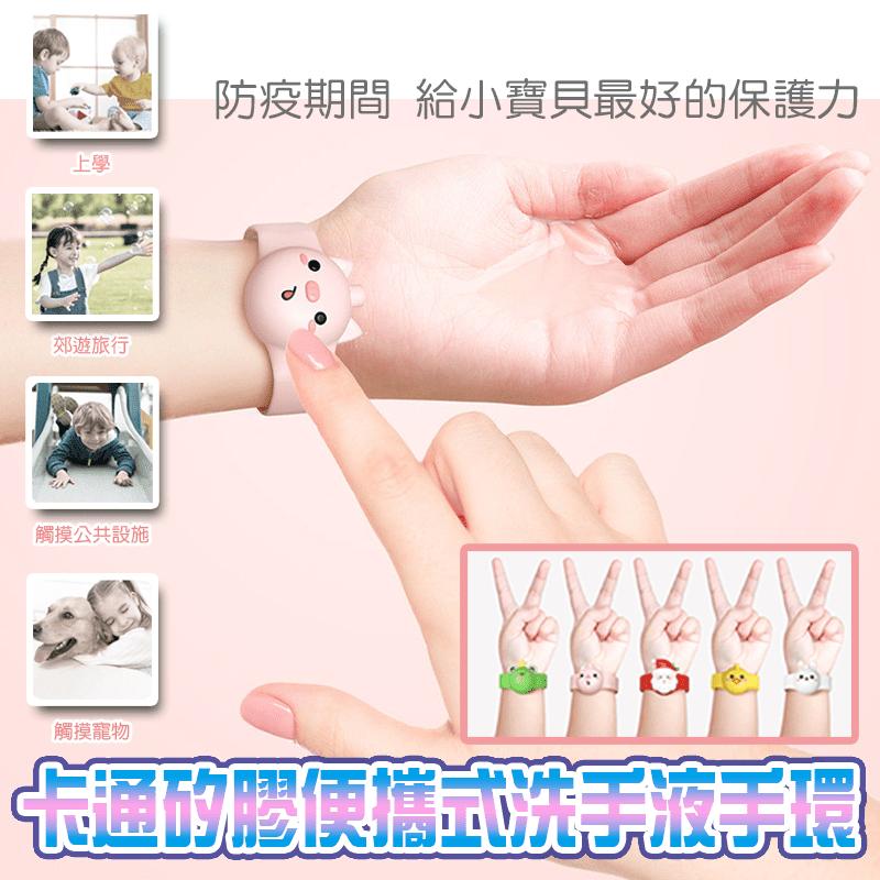卡通隨身洗手液抗菌手環 防疫用品/可裝填乾洗手/腕帶式洗手液/幼童可配戴