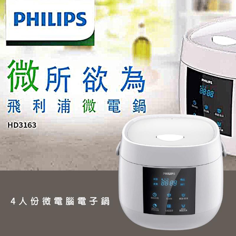 【Philips 飛利浦】4人份 微電鍋(HD3163)