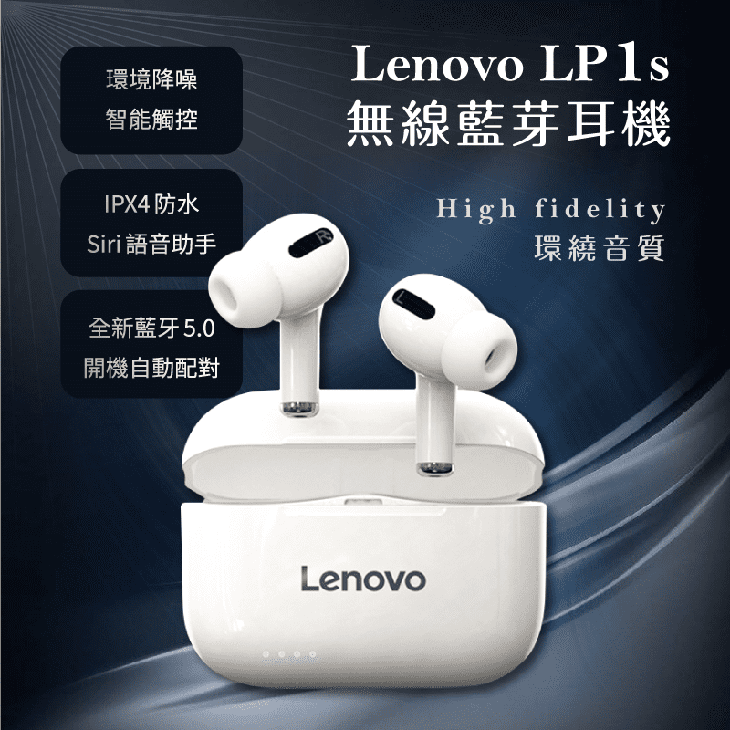 【Lenovo 聯想】LP1s 真無線藍牙耳機 無線耳機 跑步 運動 坐車 IP