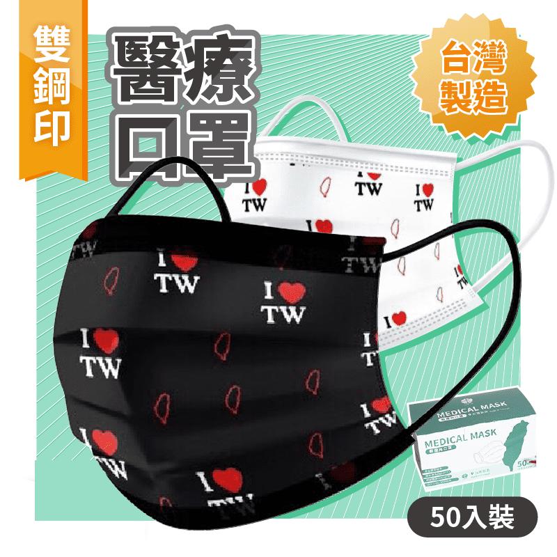 雙鋼印愛台灣醫療級口罩 醫療口罩 醫用口罩 成人口罩 50片/盒 白色/黑色