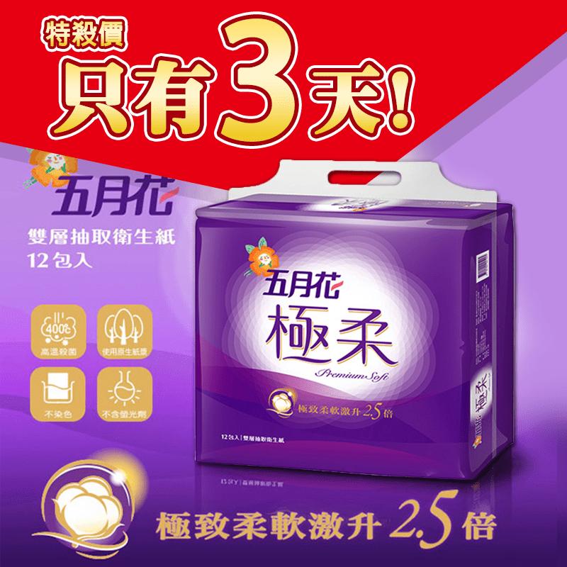 【五月花】極柔頂級抽取式衛生紙(72 包)