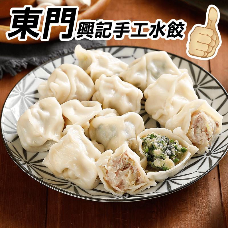 【東門興記】手工豬肉水餃