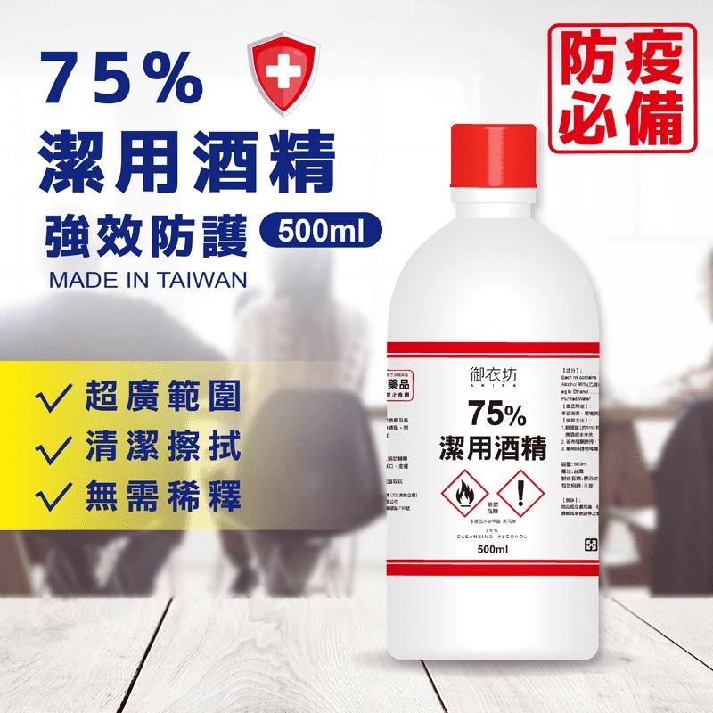 御衣坊 75%潔用酒精 500ml 防疫/清潔/消毒