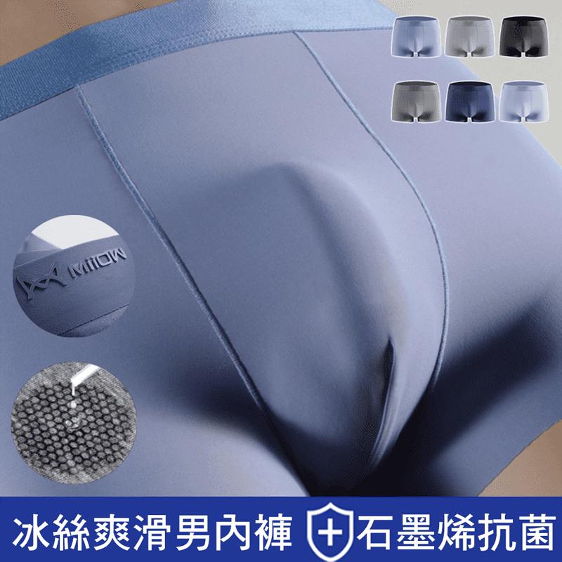 【貓人 MIIOW】石墨烯抑菌冰絲素面四角男內褲 (L/2XL/4XL)