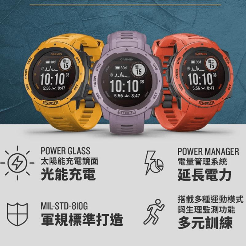 【GARMIN】INSTINCT Solar 本我系列 太陽能GPS腕錶(潮流炫